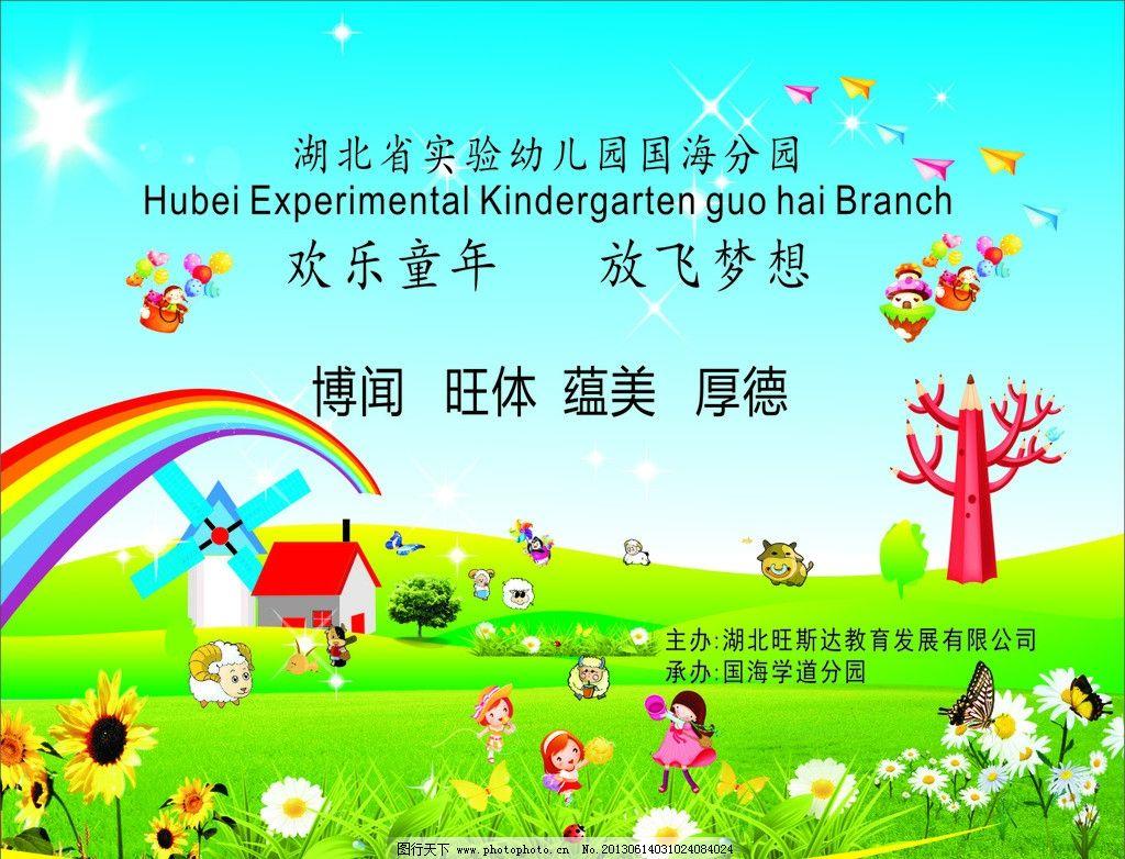 儿童 幼儿园 舞台背景 桁架背景 儿童活动背景 其他设计 广告设计