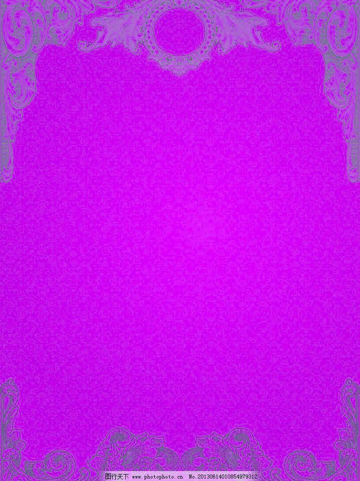 欧式证书背景 底纹边框 花边花纹 紫色 欧式证书背景设计素材 欧式