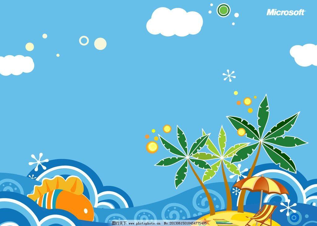 卡通壁纸 儿童 天空 卡通天空 大海 夏天 电脑壁纸 手机壁纸