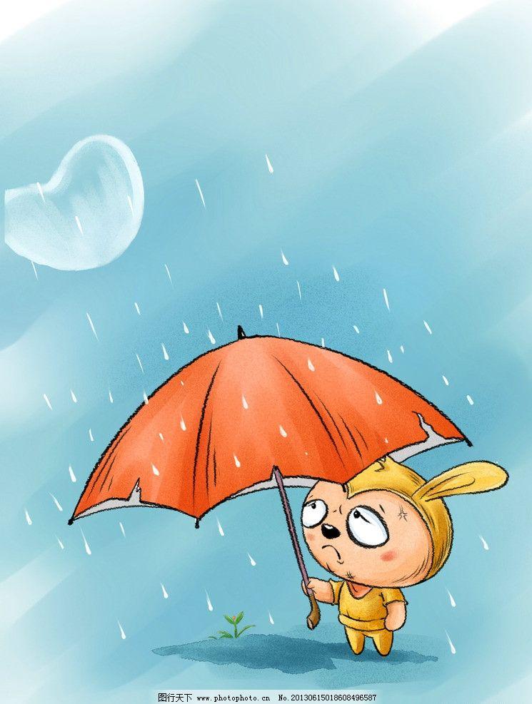下雨 卡通人物 可爱 卡通