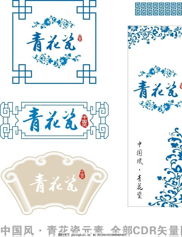 青花瓷 花纹 中国风 中国元素 边框 花框 古典 经典 扇形 挂框