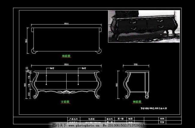 电视柜 工程图 电视柜素材下载 电视柜模板下载 欧式家具图 家具