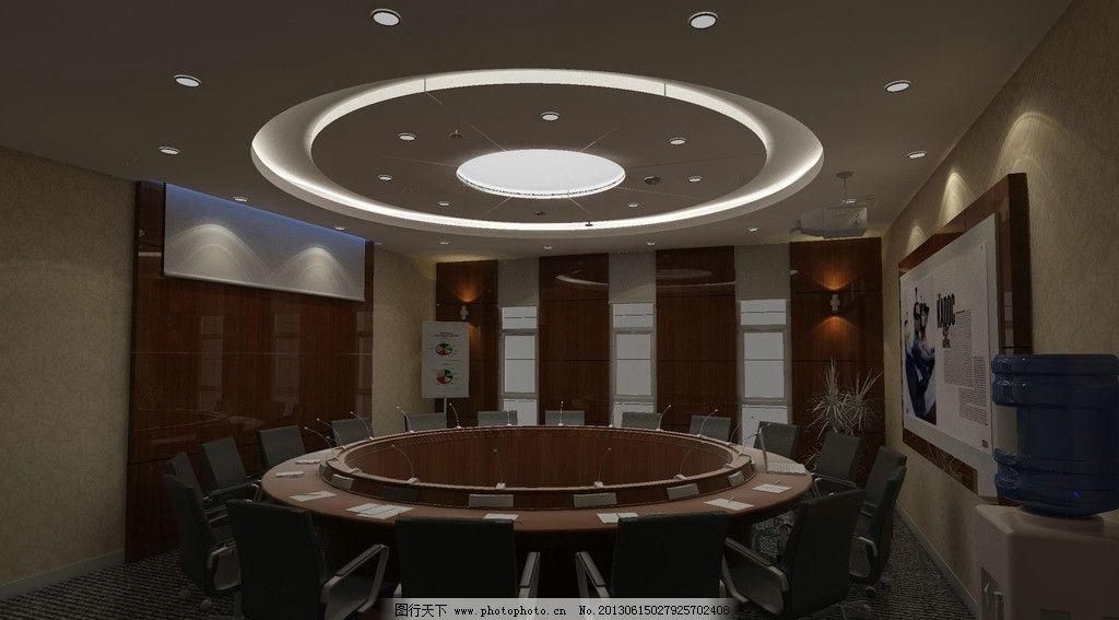 会议室 办公 豪华办公室 工作室 圆桌 饮水机