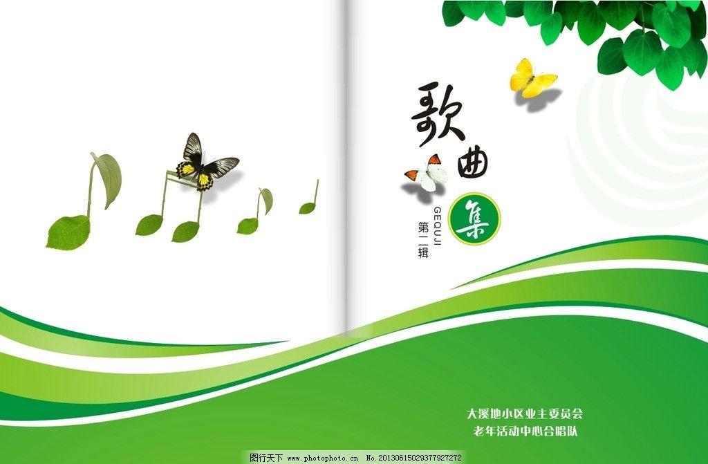 封面设计 书籍封面 画册封面 音乐符号 蝴蝶 树叶 画册设计 广告