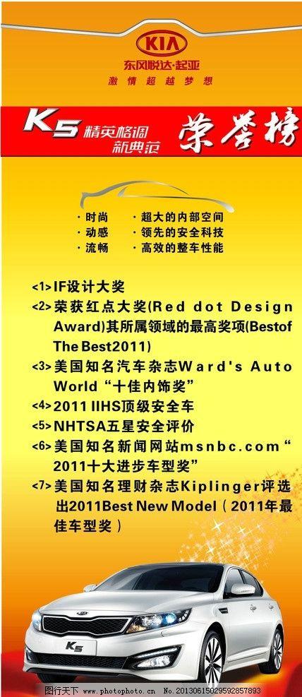起亚X图片广告,海报汽车矢量展架易拉宝v图片包装设计展开图汽车图片