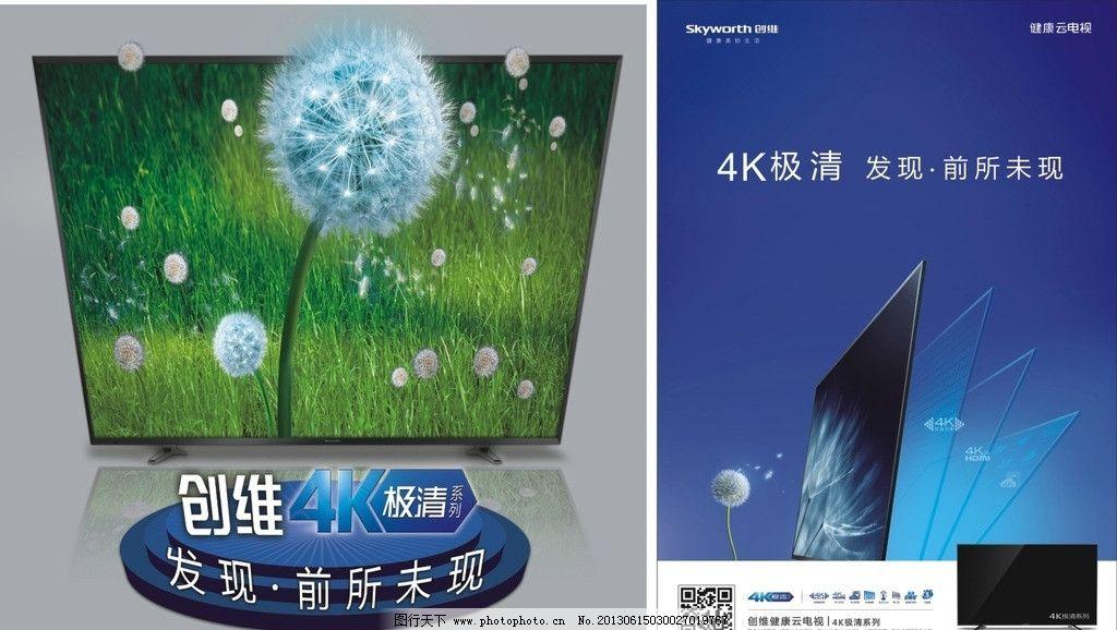 创维电视 创维素材 家电 彩电 4d极清 ps分层素材 高清 矢 海报设计