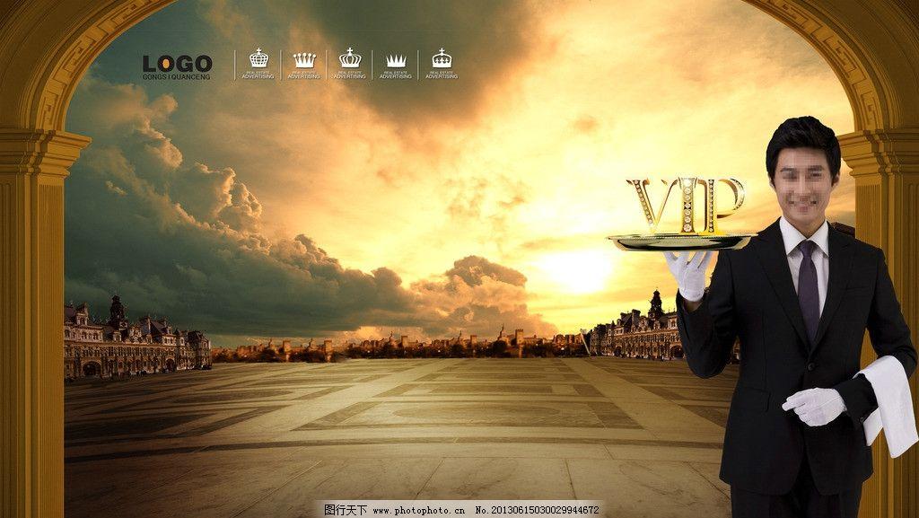 房地产广告 服务生 服务员 罗马柱 欧式建筑 广场 广告设计模板