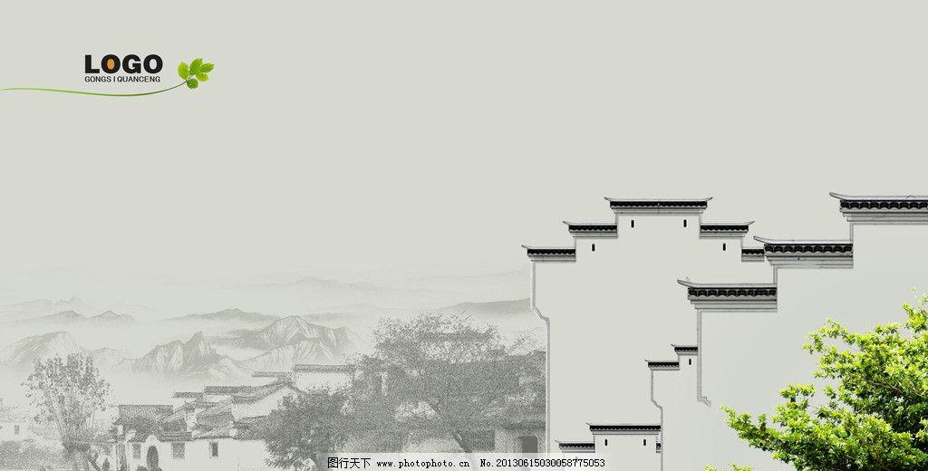 中国民居 民居 古建筑 徽式建筑 江南建筑 怀旧 小树 海报设计 广告设