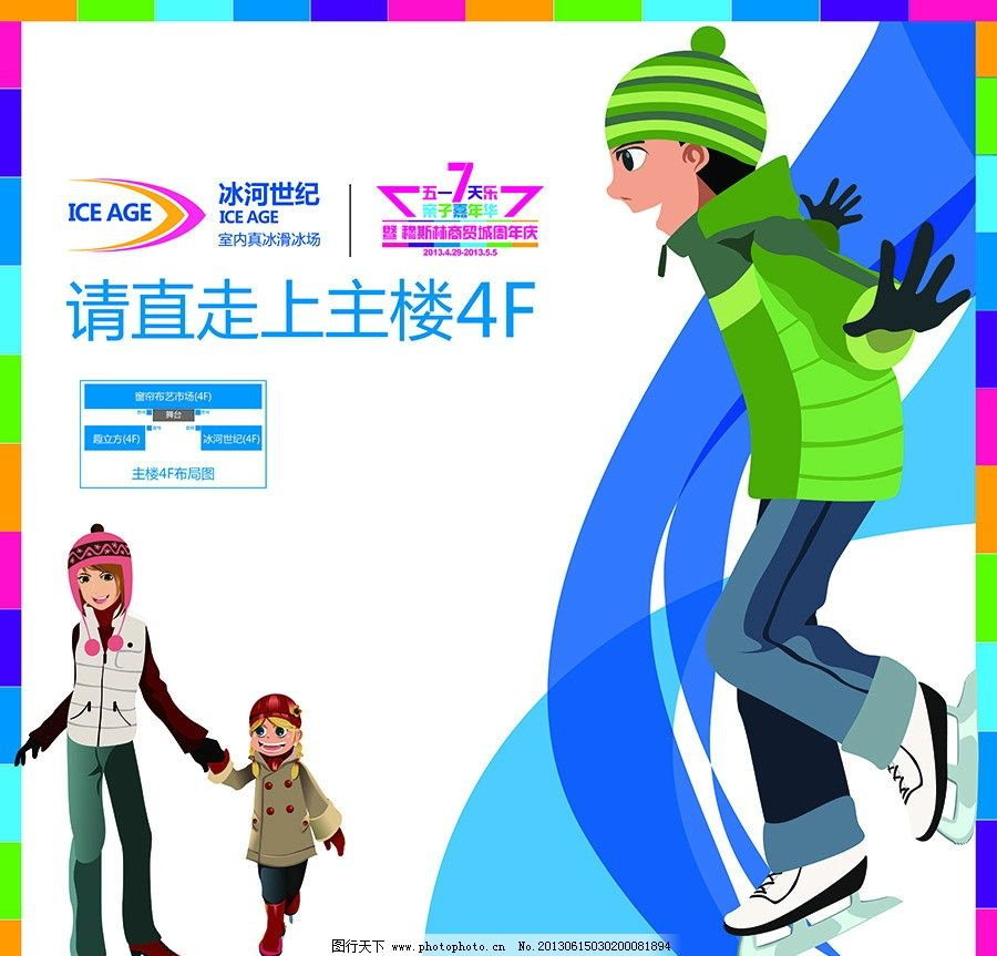 滑冰海报 滑冰 亲子 报名 彩色 logo 流线 海报 地贴 dm单 花边 dm