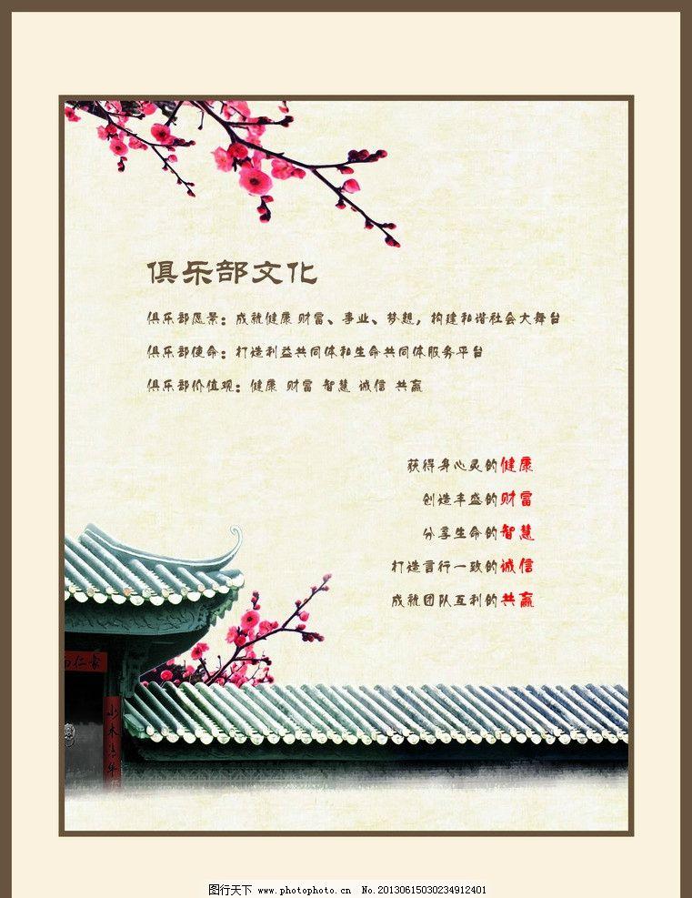 房子 水墨 中国风 米黄色 米黄色背景 梅花 墙角 画框 公司文化 展板
