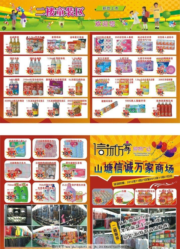 童装 儿童 气球 热气球 礼物 礼品 床上用品 艺术字 dm宣传单 广告图片