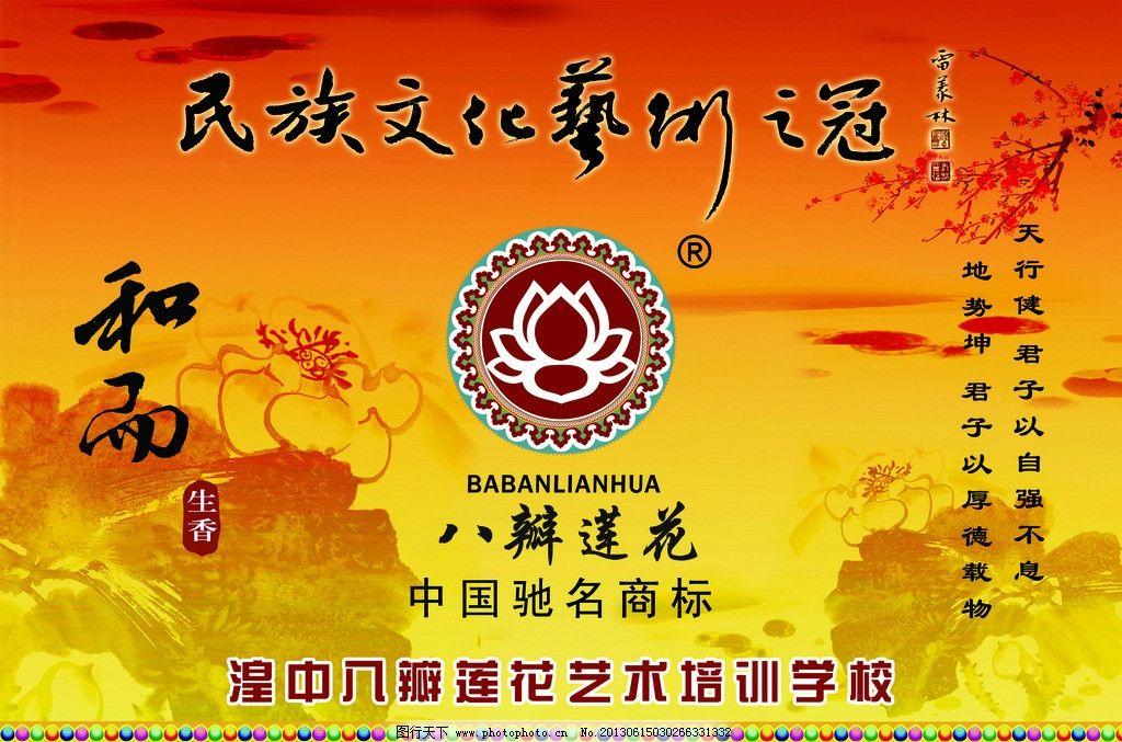 水墨荷花展板 红黄背景 莲花 藏式 天行健 广告设计模板 源文件图片