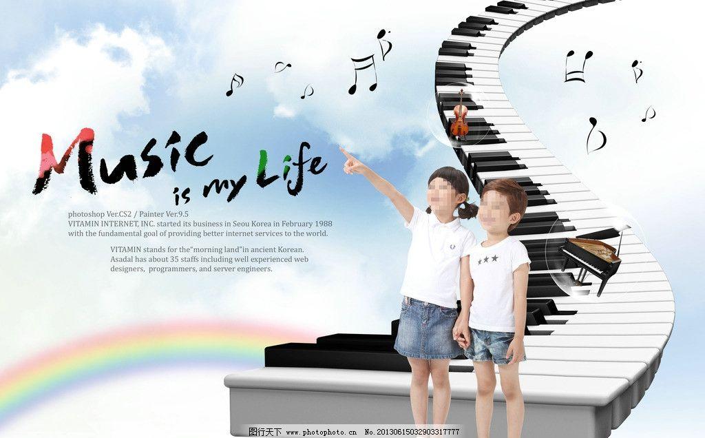儿童乐园背景 钢琴 音符 音乐 彩虹 小孩 儿童 蓝天 白云 背景素材