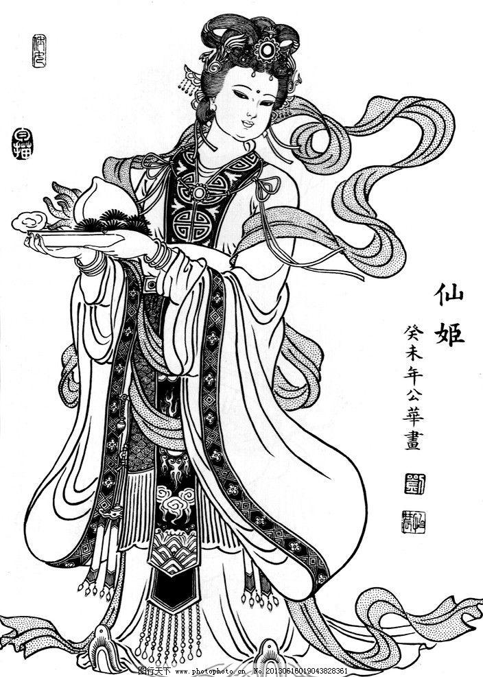 仙姬 美女 仙女 古装女人 头饰 长裙 飘带 仙桃 水果 果盘 古典
