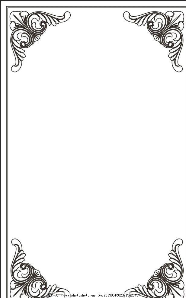 欧式角花 欧式 艺术玻璃 失量图 一次性图案 重复 穿插 对比 花纹 对称 2013穿越新时空 底纹背景 底纹边框 矢量 CDR