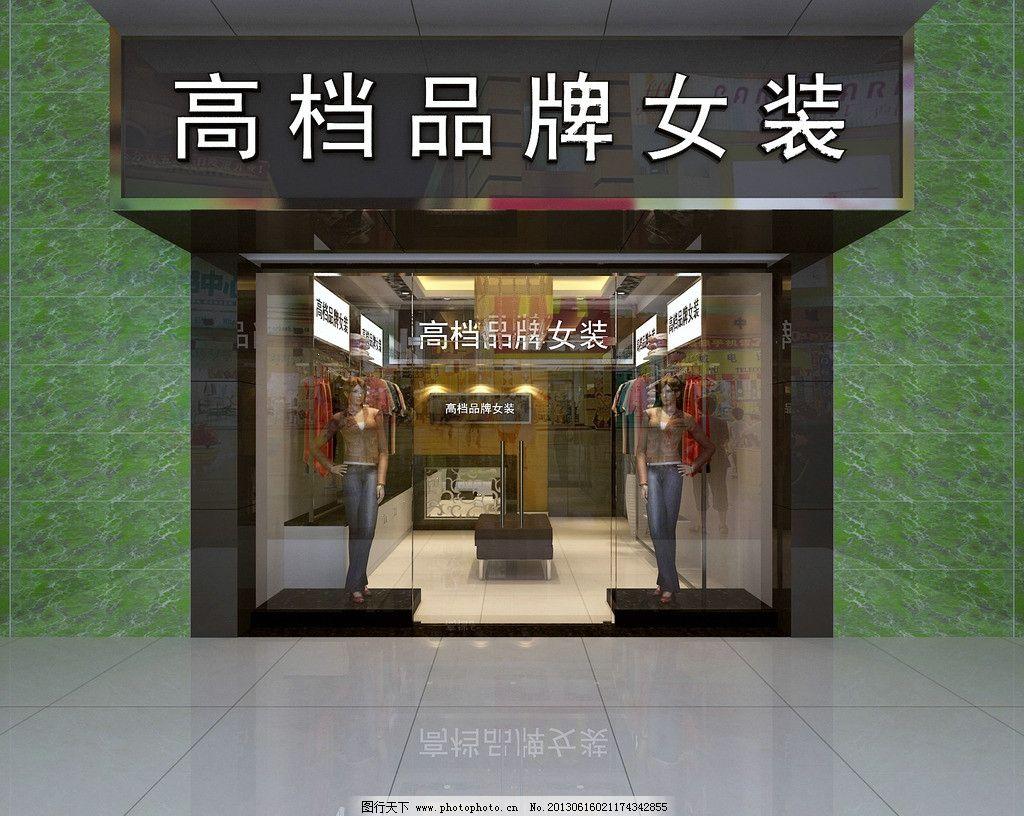 室内设计图片,服装店 店面装修 室外 效果图 桂林装饰