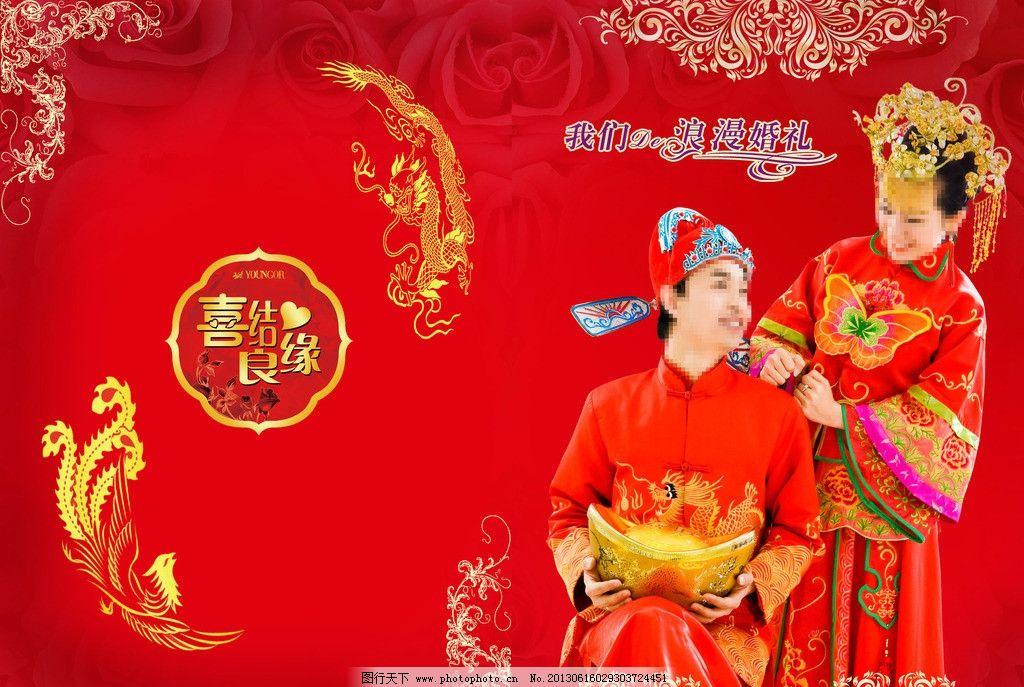 婚礼策划书封面 大红色背景 玫瑰花底图 龙凤 花边 结婚照片 画册设计