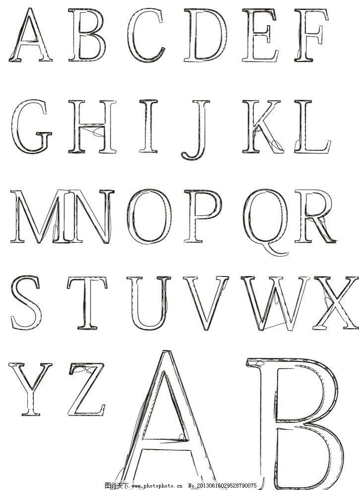 炫彩字母 26个字母 艺术字母 字 矢量字母 铅笔画字母 字母数字 广告