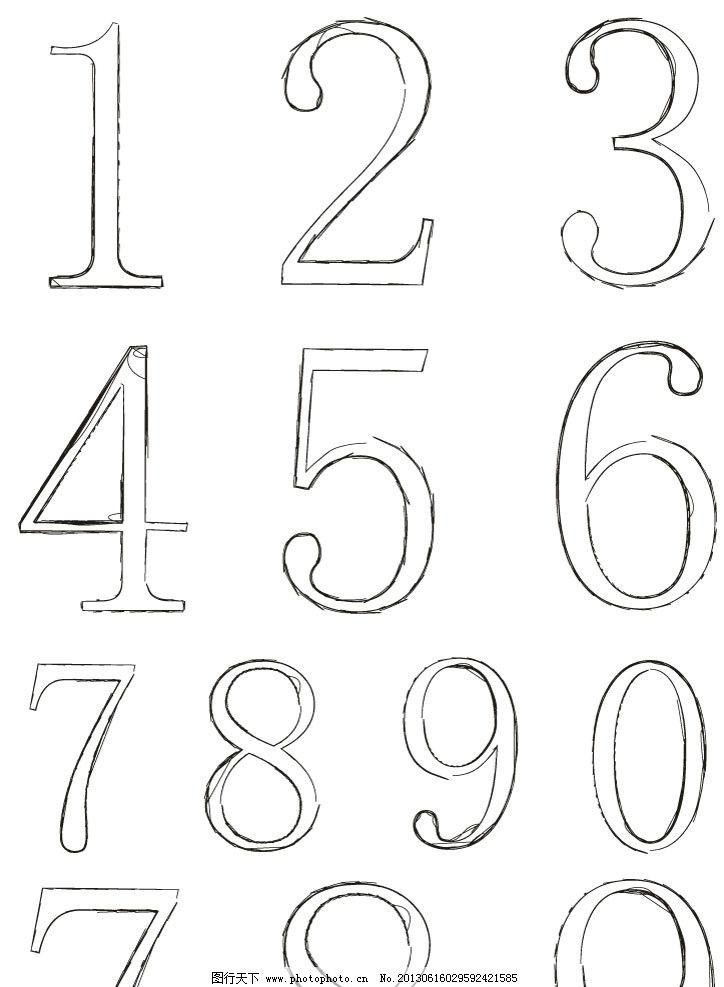 数字 手绘数字 数字矢量素材 数字模板下载                     矢量