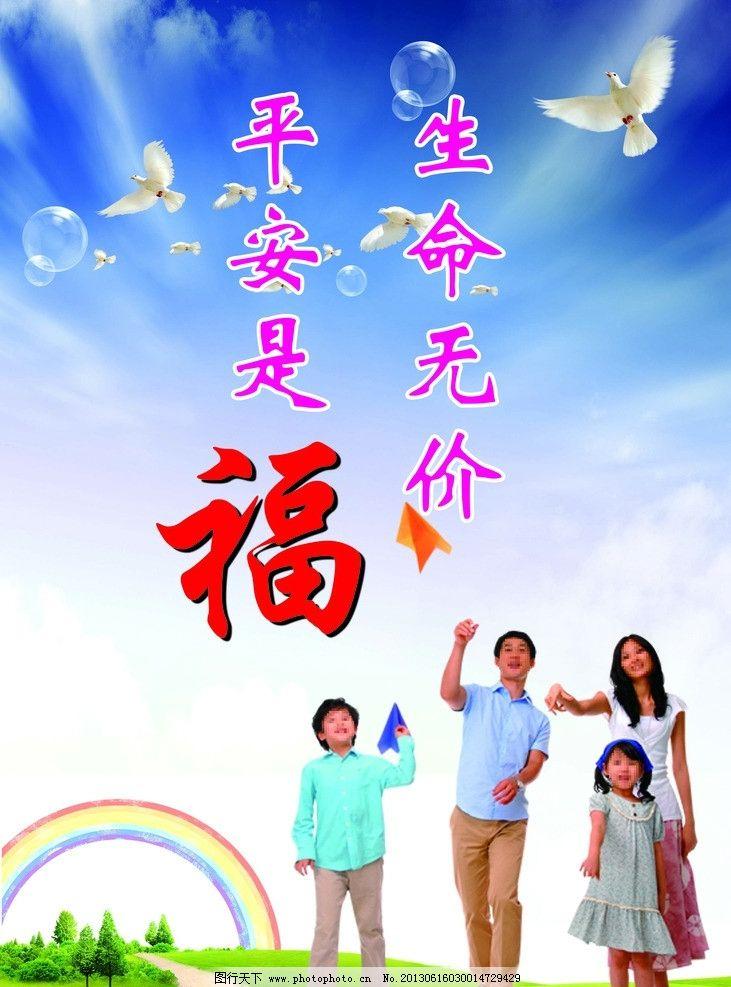 平安是福 安全图 安全图片 生命无价 彩虹 一家人 飞翔的白鸽 蓝天