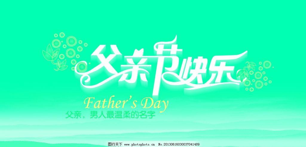 父亲节海报 父亲节快乐 海报 ps 淘宝 衣服 感恩 海报设计 广告设计