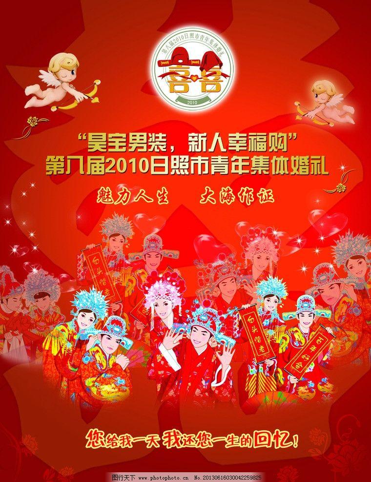 婚庆海报 新郎 新娘 集体婚礼 宣传单页 海报设计 广告设计模板