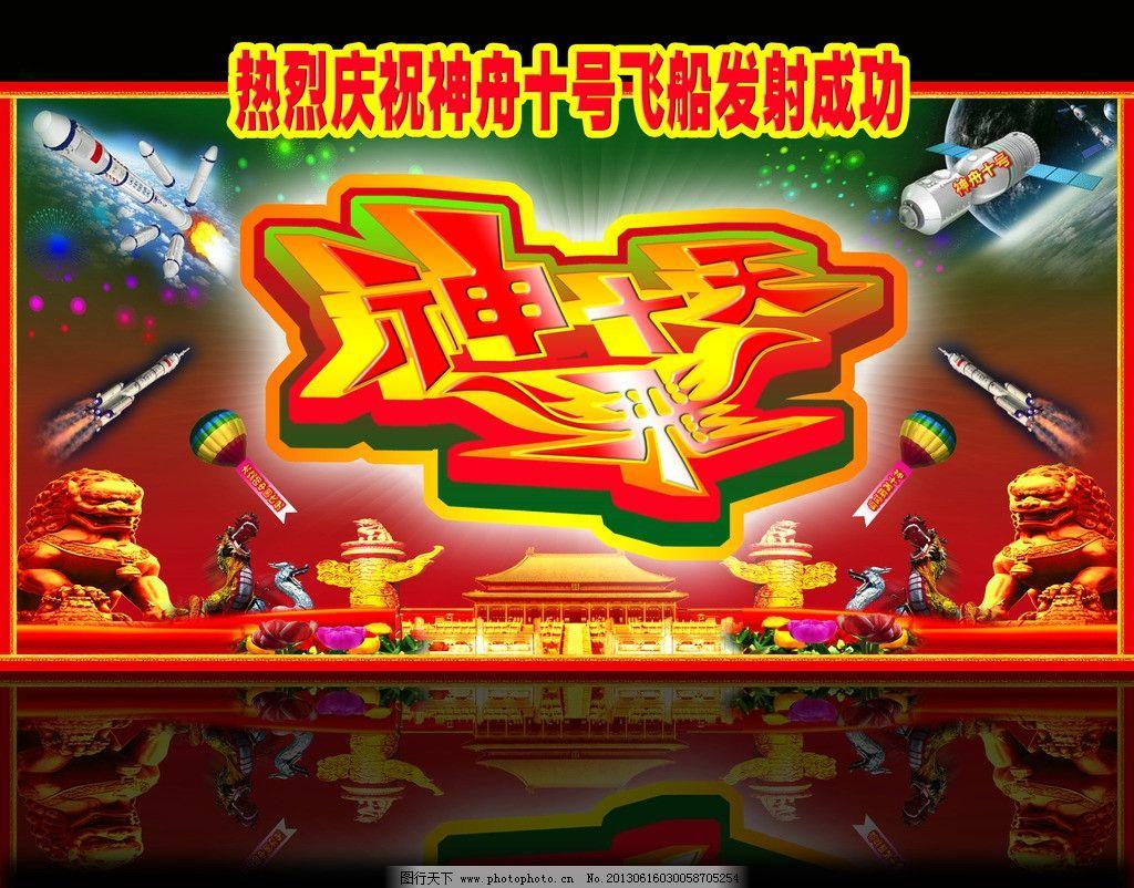 神十 飞船 航天 中国航天 神九 月球 太空 外太空 地球 飞天梦 神舟十