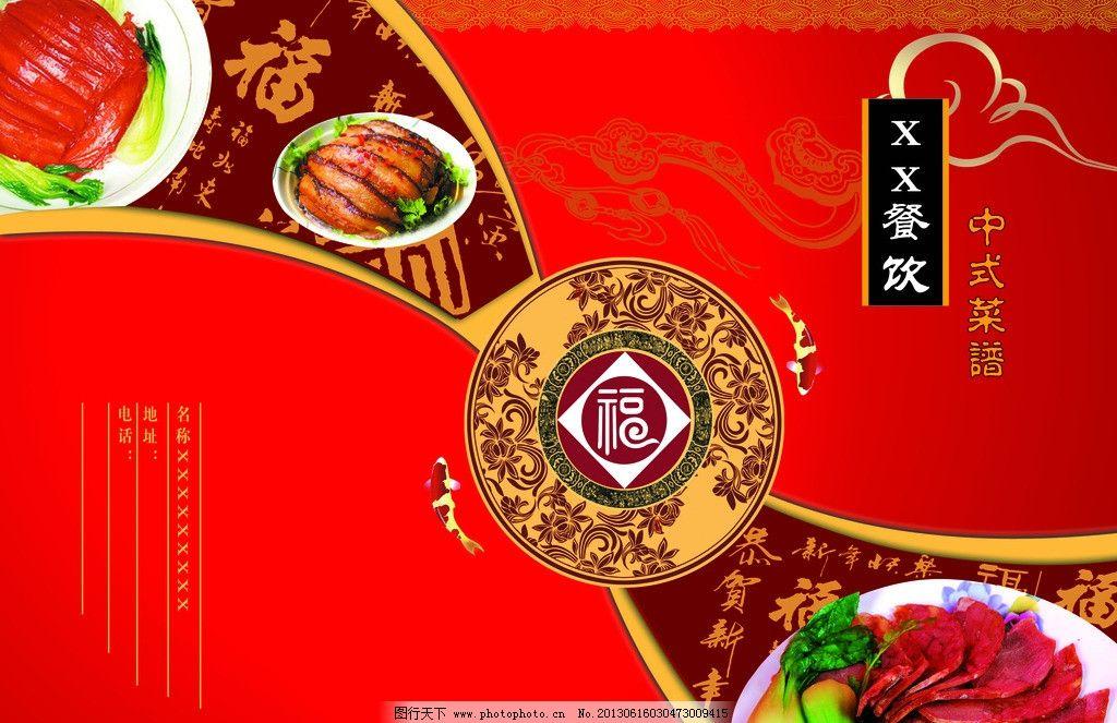 菜单封面 金云 福字 菜品 花纹 花边 小鱼 菜单菜谱 广告设计模板 源