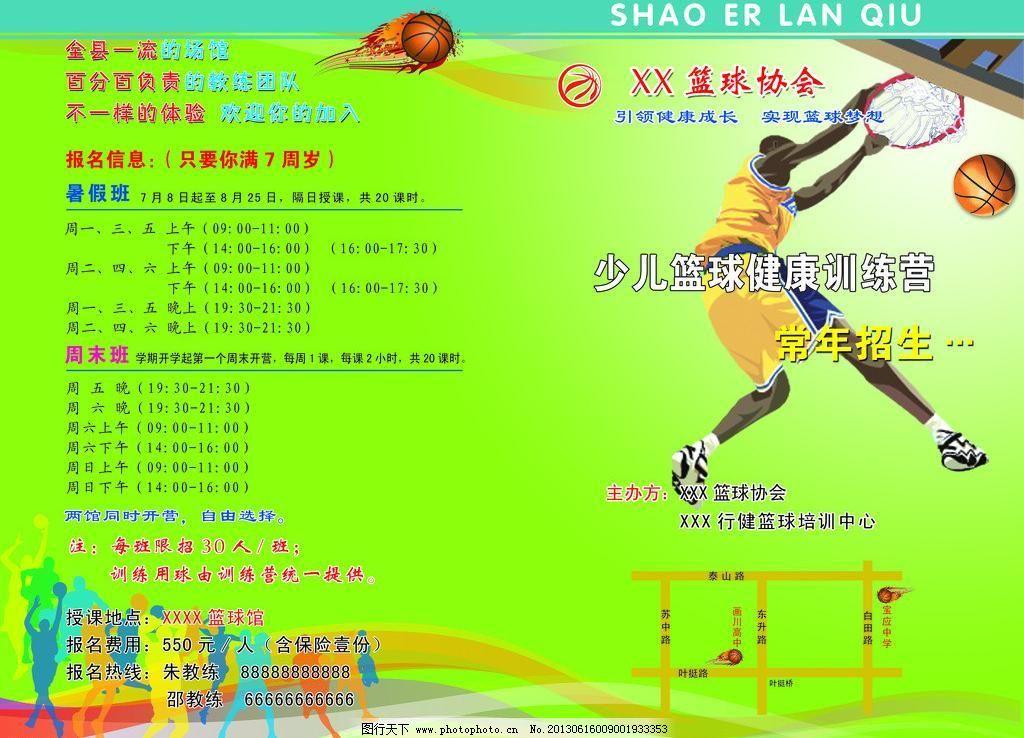 招生宣传单页模板下载 招生宣传单页 宣传单页 篮球 招生 广告宣传