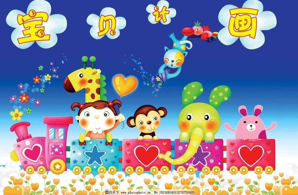 30dpi psd 白云 宝贝计划 大象 动画 动漫 儿童节 花儿 节日素材 宝贝计划 图画素材下载 图画模板下载 图画 动画 动漫 卡通动物 花儿 蓝天 白云 小火车 大象 儿童节 节日素材 源文件 30dpi psd 六一儿童节