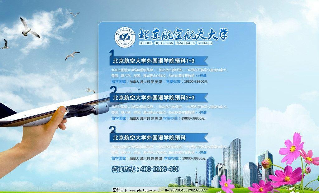 北京航空航天大学网页图片_其他_ui界面设计_图行天下