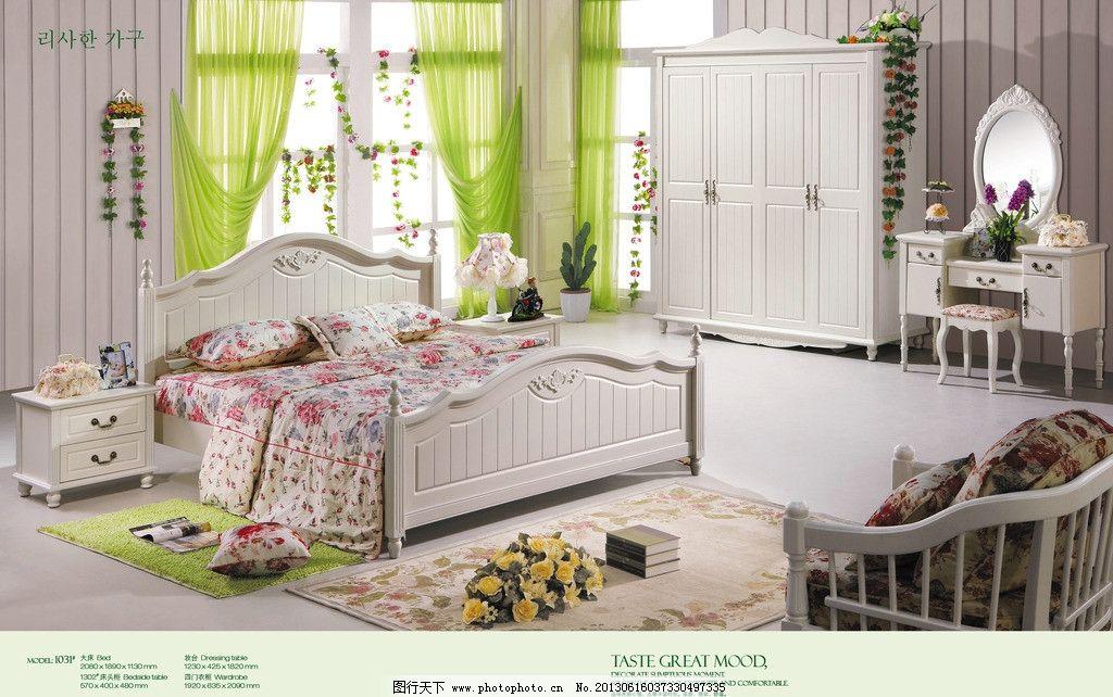 卧室家具床 家具 欧式床 床 衣柜 床头柜 温馨家具 时尚家具 家居生活
