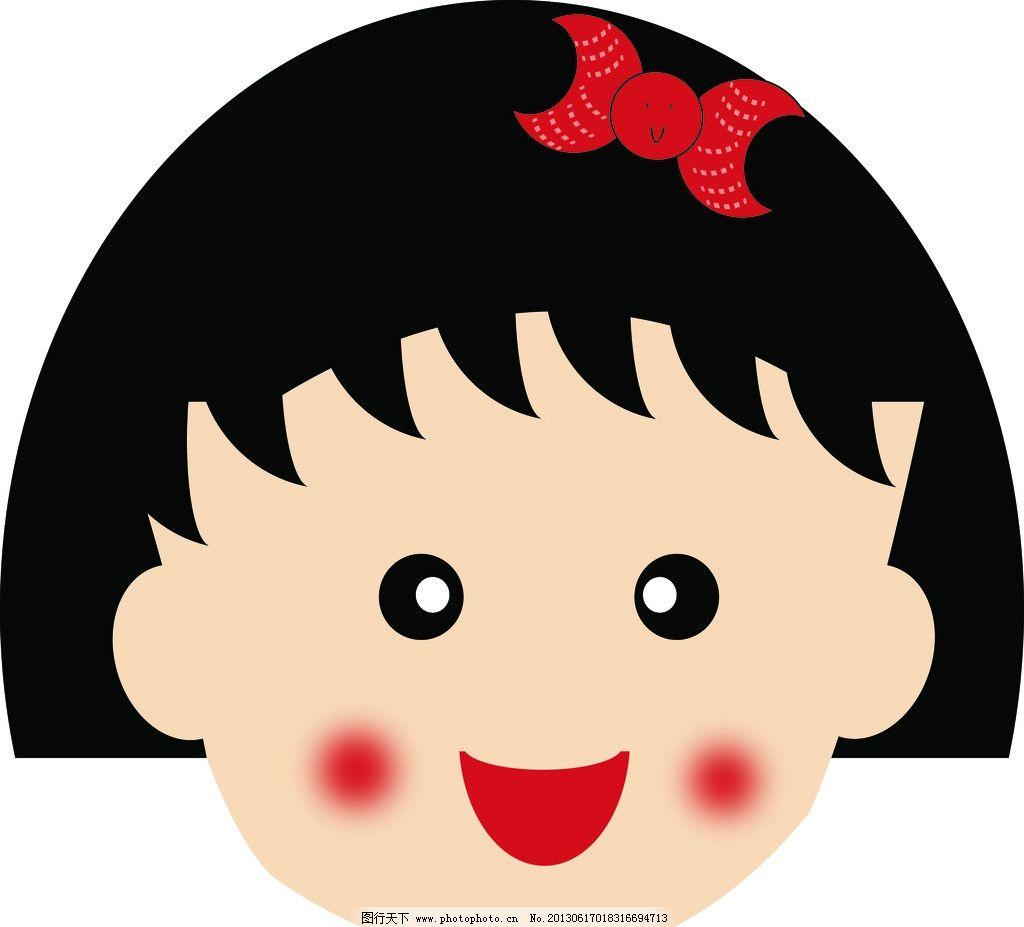 小丸子 樱桃小丸子 素材 设计头像 樱桃小丸子素材 动漫人物 动漫动画