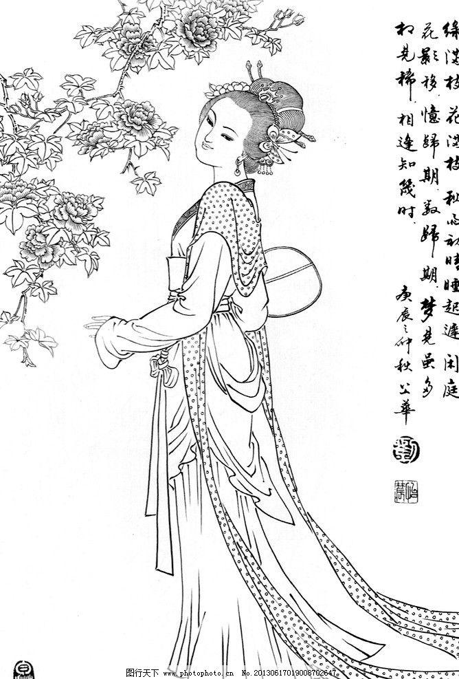 梦影 人物 美女 古装女人 头饰 发簪 长裙 飘带 扇子 牡丹 花朵 树枝