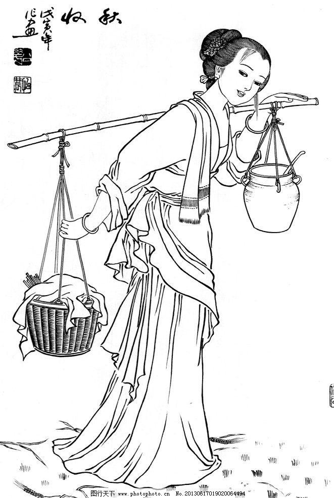 秋收时节 人物 美女 古装女人 头饰 长裙 手镯 竹竿 瓦罐 篓子