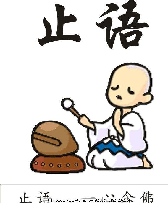 止语 一心念佛巧 小和尚 念佛 佛 宗教信仰 文化艺术 矢量 cdr