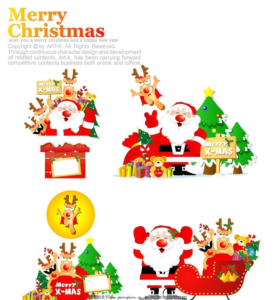 圣诞老人 圣诞树 马车 小鹿 礼物 圣诞素材 圣诞背景 圣诞海报 手绘