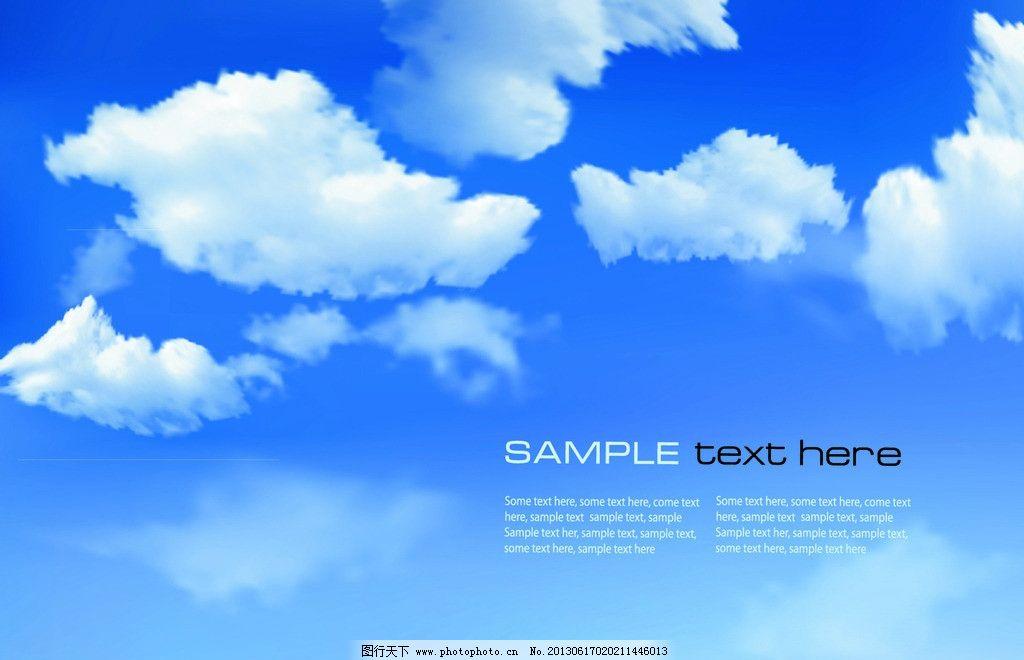 手绘蓝天白云 背景 矢量 底纹背景 底纹边框 eps 背景底纹矢量素材