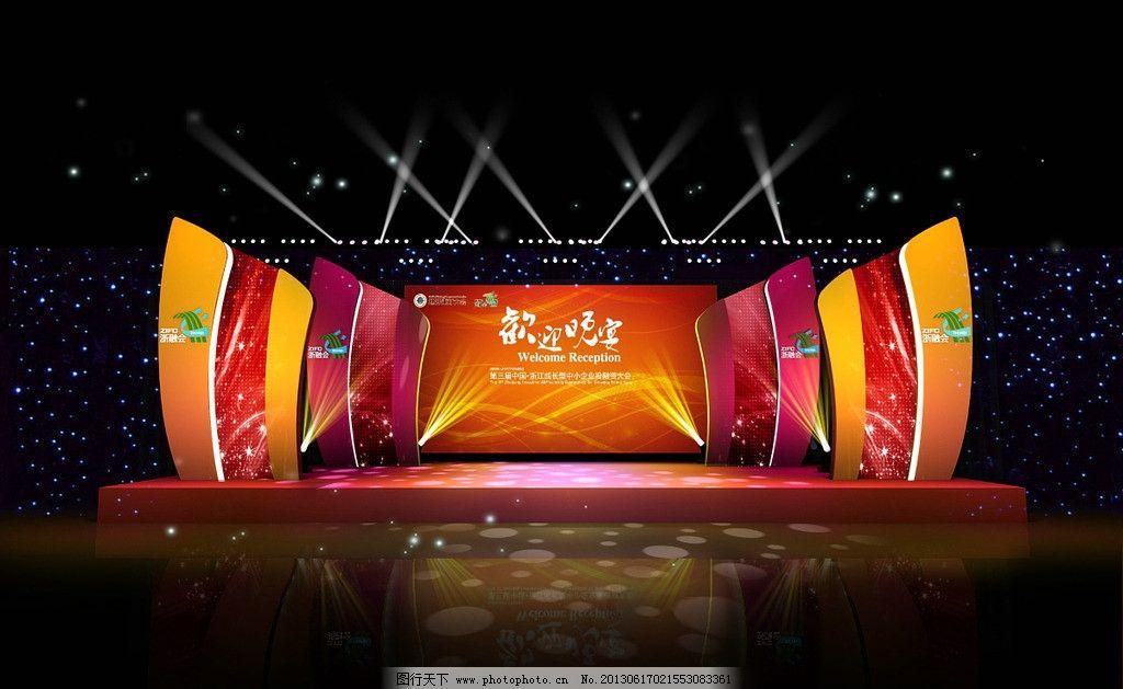 舞台 舞台设计 效果图设计 舞台效果图 展示模型 3d设计模型 源文件