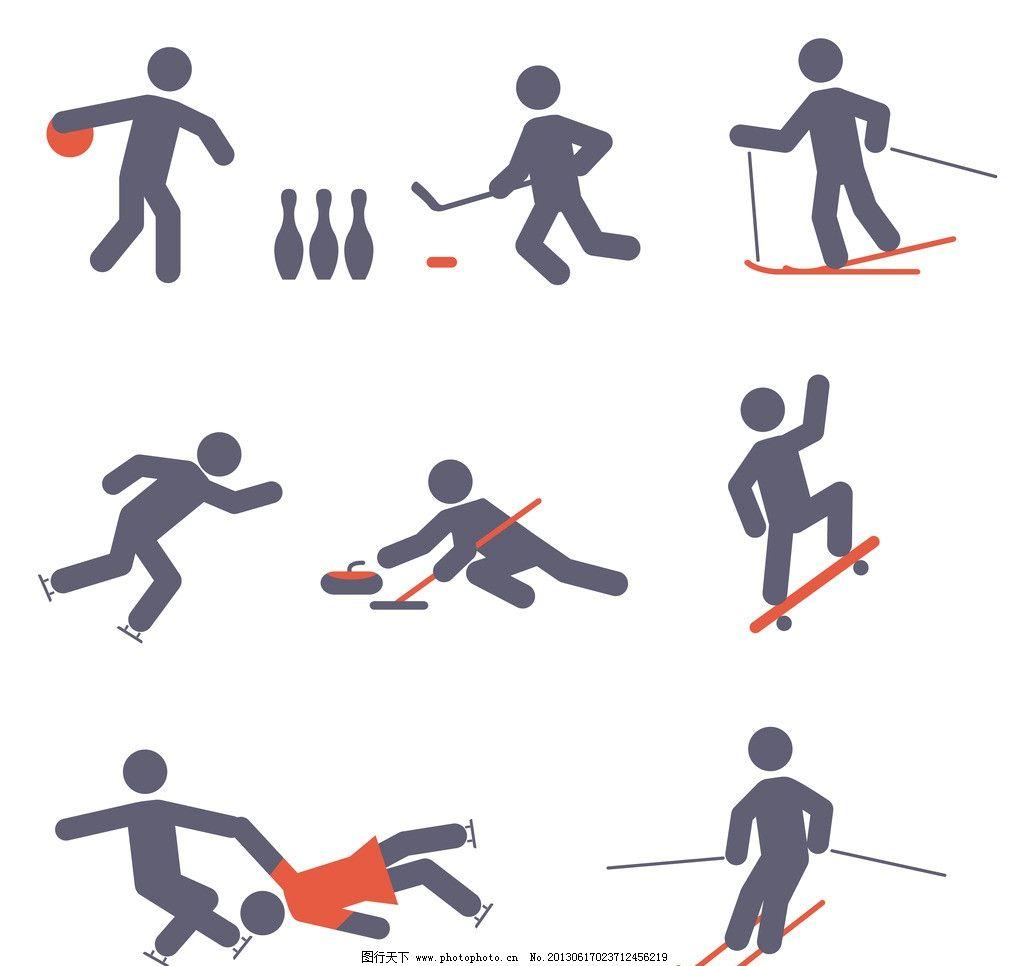 体育运动人物剪影 体育 运动 比赛 小人 滑雪 摔跤 跑步 人物 剪影