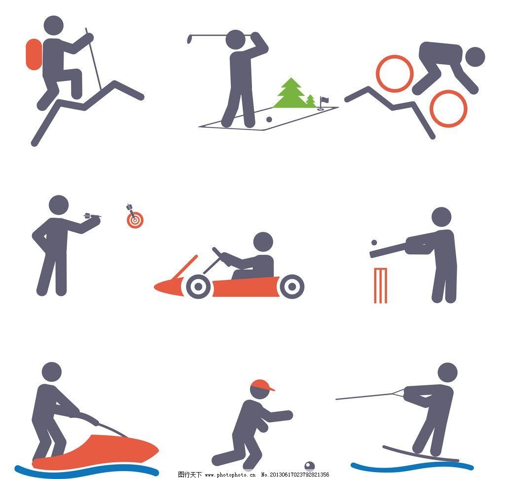 体育运动人物剪影 比赛 小人 打高尔夫球 划船 滑雪 登山 手绘