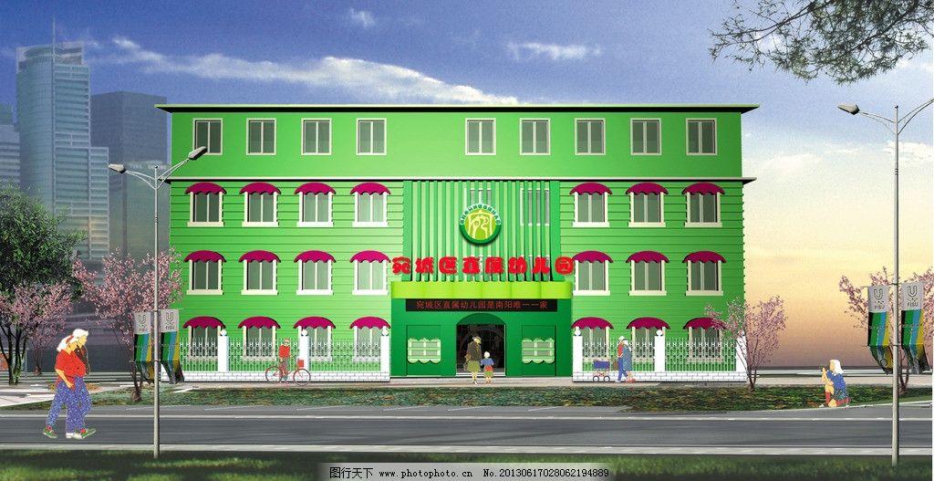 幼儿园建筑设计 幼儿园大门 建筑 街道 人物 蓝天 建筑设计 环境设计