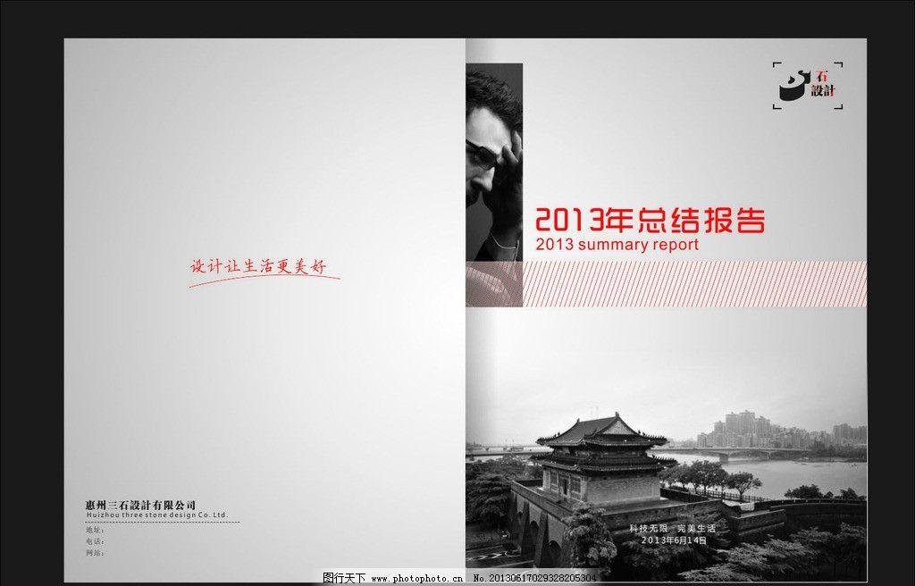 封面设计      设计 惠州 总结报告 黑白 画册设计 广告设计 矢量 cdr