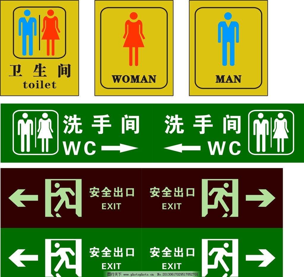 厕所公共标志 安全出口 卫生间 洗手间 矢量