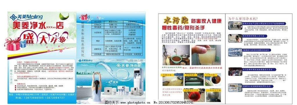 美菱净水 盛大开业 蓝色宣传单页 饮水机 污水处理 矢量