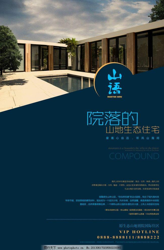 院落的山地住宅报纸 地产 房地产 报广 山语 住区 房子 生态