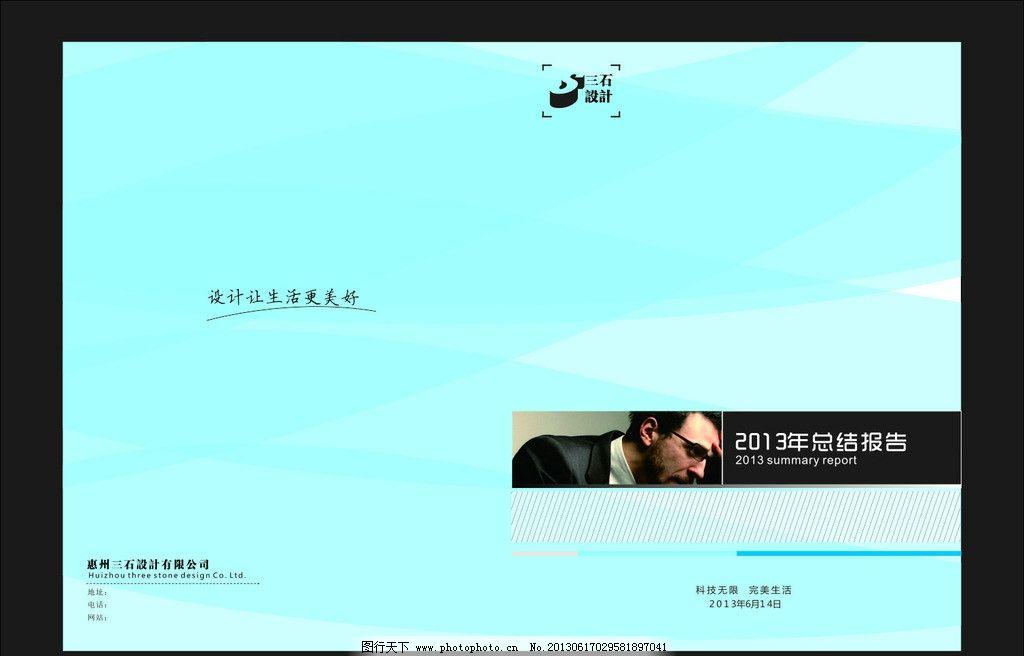 封面设计 科技 工业      设计 蓝色 广告设计 矢量 cdr