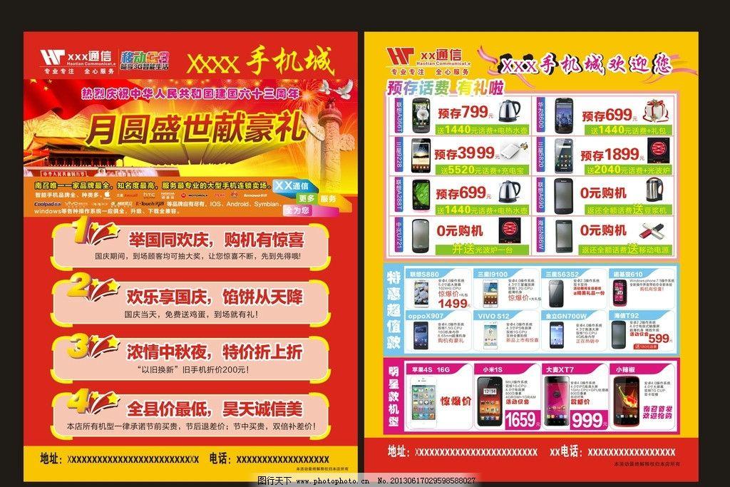 手机彩页 国庆节 国庆节手机单页 华表 红旗 手机城 手机品牌标志