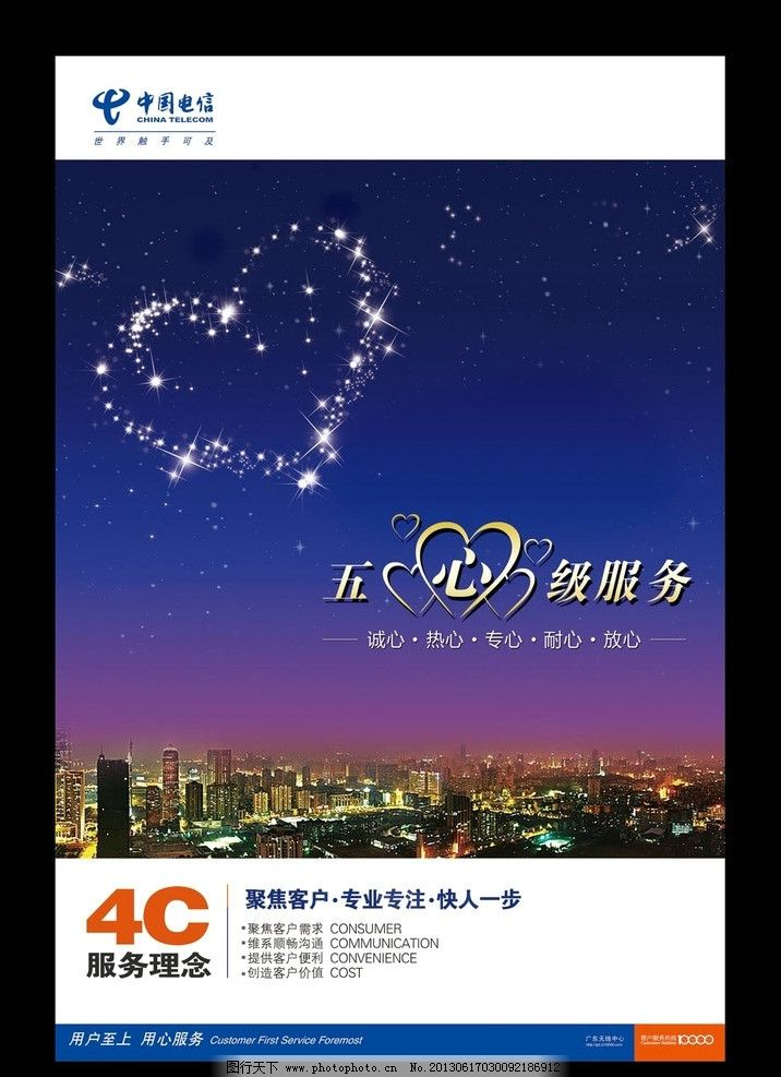 中国电信五心服务海报图片_海报设计_广告设计_图行