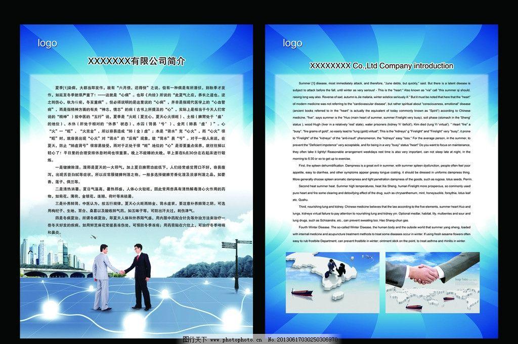 企业简介展板图片_展板模板_广告设计_图行天下图库